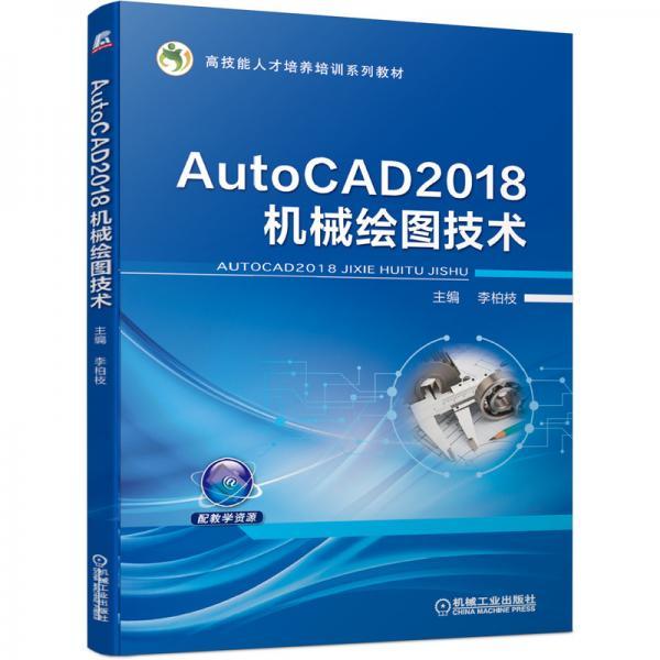 AutoCAD2018机械绘图技术
