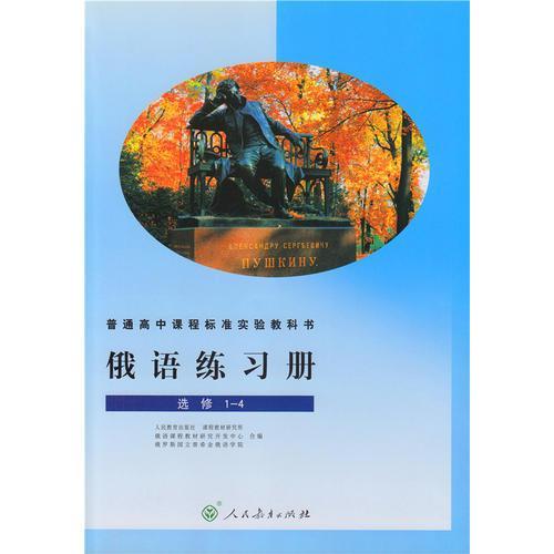 普通高中课程标准实验教科书 俄语练习册 选修1-4