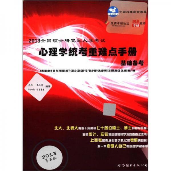 2013全国硕士研究生入学考试:心理学统考重难点手册基础备考