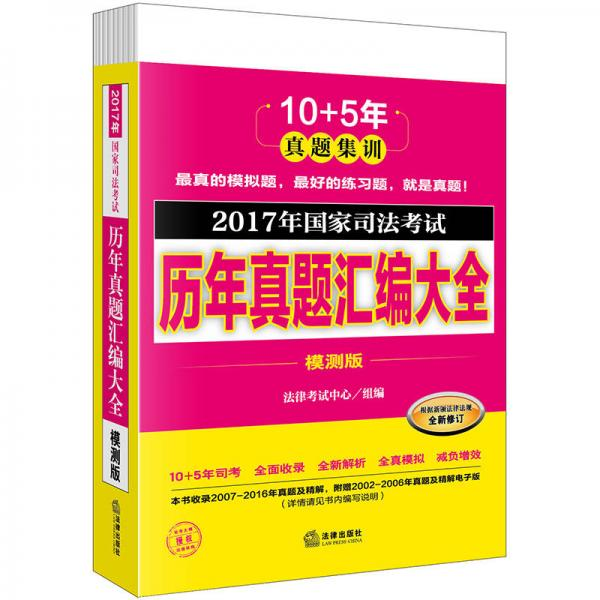 2017年国家司法考试历年真题汇编大全(模测版 全10册)