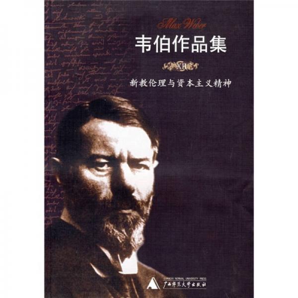 韦伯作品集Ⅻ:新教伦理与资本主义精神