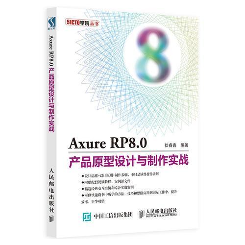 Axure RP8.0产品原型设计与制作实战