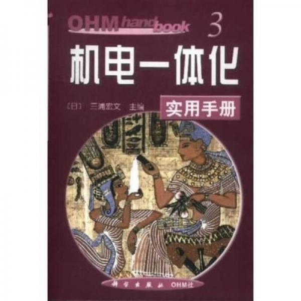 机电一体化实用手册(OHM hand book)