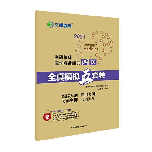 文都教育 王棋然 2021考研临床医学综合能力西医全真模拟五套卷