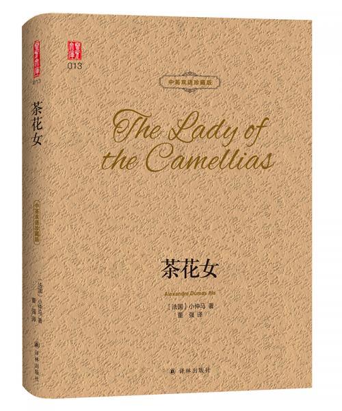 茶花女中英双语珍藏版