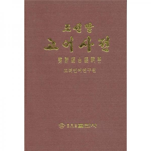 朝鲜语古语词典