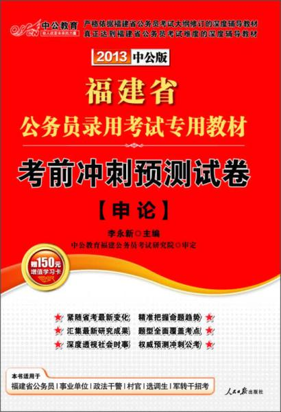 2013·中公版福建公务员考试教材:考前冲刺预测试卷:申论(新版)