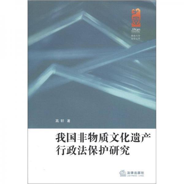 暨南大学法学文库:我国非物质文化遗产行政法保护研究