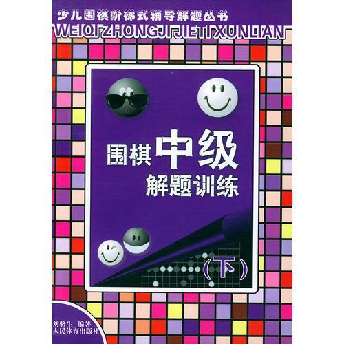 围棋中级解题训练(下)——少儿围棋阶梯式辅导解题丛书