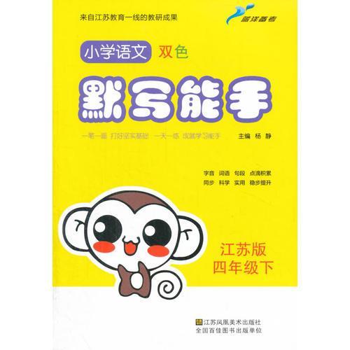 小学4年级语文(下)(江苏版)默写能手