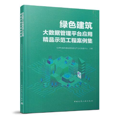 绿色建筑大数据管理平台应用精品示范工程案例集