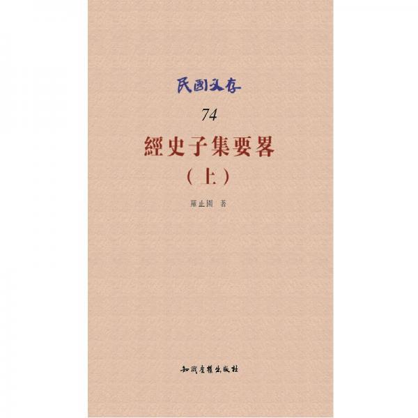 民国文存74:经史子集要略(上)