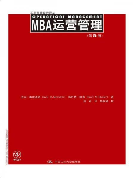 MBA运营管理 第5版/商管理经典译丛