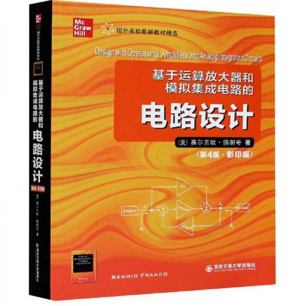 基于运算放大器和模拟集成电路的电路设计(第4版影印版)