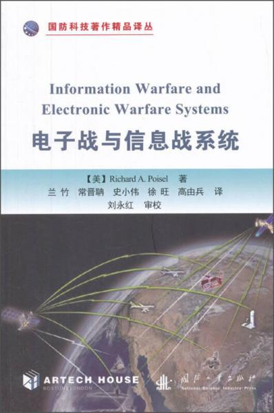 电子战与信息战系统/国防科技著作精品译丛
