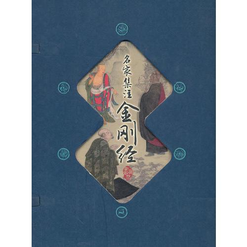 藏书阁第二辑-名家集注金刚经(全四册)
