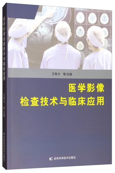 医学影像检查技术与临床应用