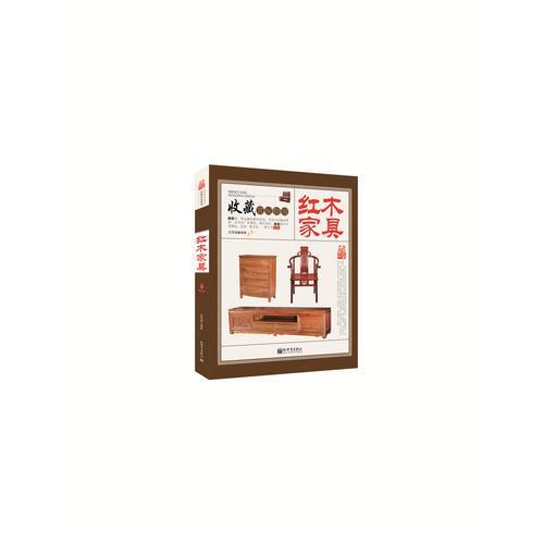 收藏赏玩指南——红木家具
