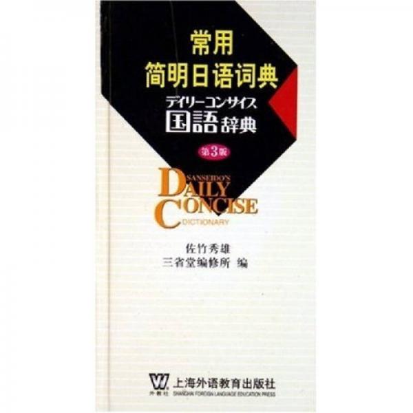 常用简明日语词典(第3版)