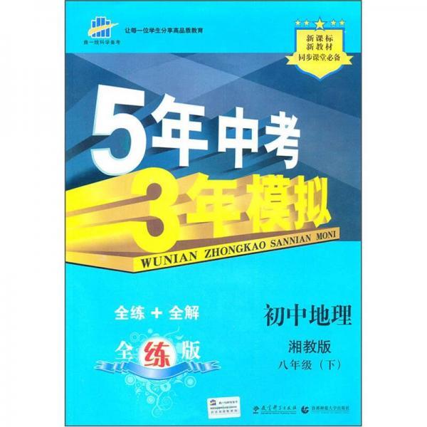 新课标新教材同步课堂必备·5年中考3年模拟:初中地理(8年级下)(湘教版全练版)