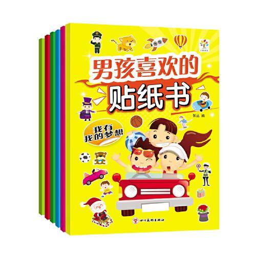 2-6岁 贴纸书 男孩喜欢的贴纸书(套装共6册)