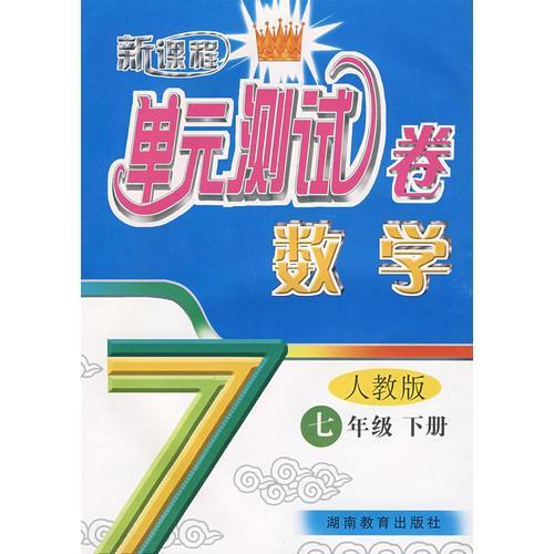 新课程单元测试卷——数学:七年级(下)(人教版)