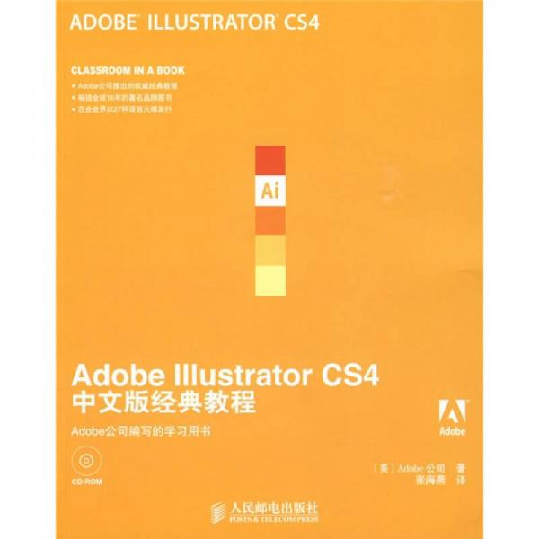 Adobe Illustrator CS4中文版经典教程