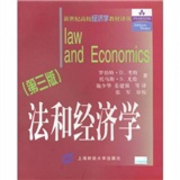 新世纪高校经济学教材译丛·法和经济学(第3版)