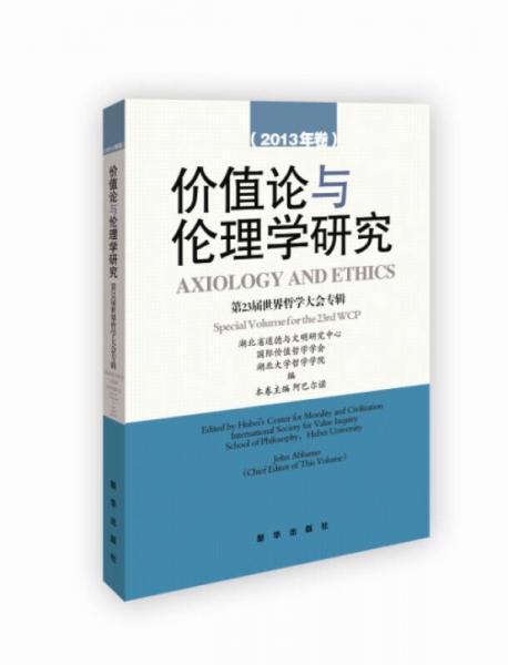 价值论与伦理学(2013年卷)