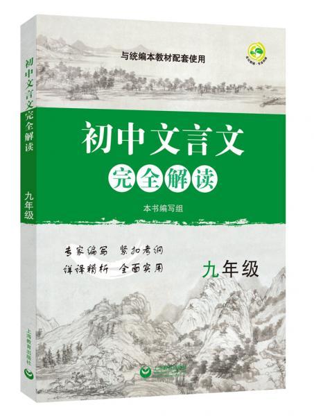 初中文言文完全解读九年级
