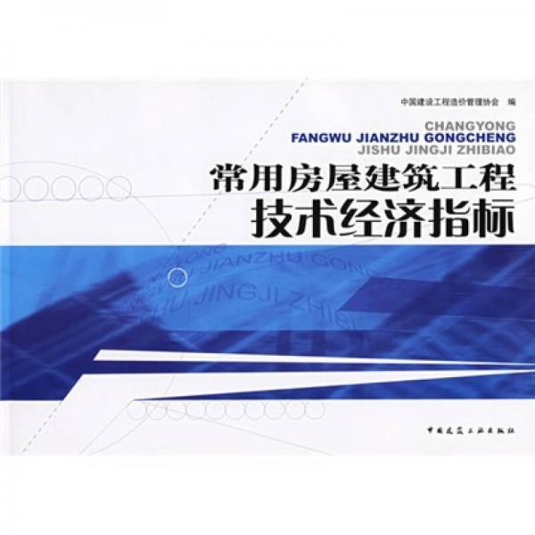 常用房屋建筑工程技术经济指标