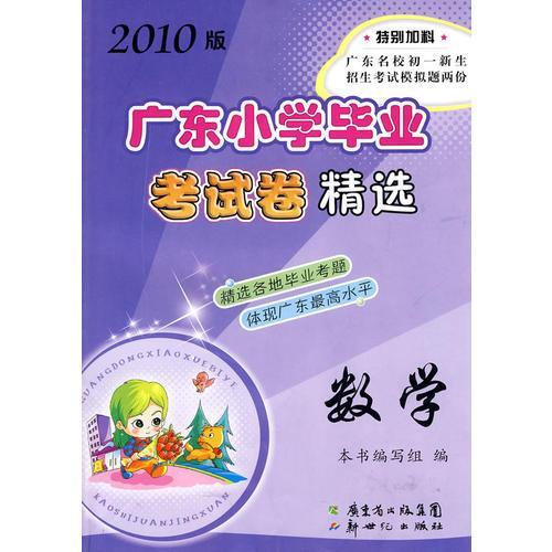 数学——2010版广东小学毕业考试卷精选