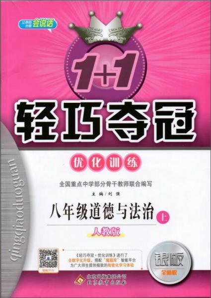 1+1轻巧夺冠优化训练:道德与法治(八年级上 人教版 银版 全新版)