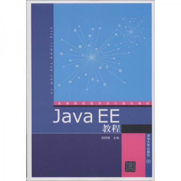 高等院校程序设计规划教材:Java EE教程