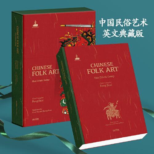 中国民俗艺术汉族卷(英文版)(2019年国家出版基金项目)