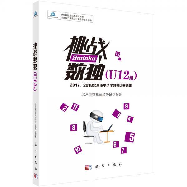 挑战数独:2017/2018北京市中小学数独比赛题集.U12组