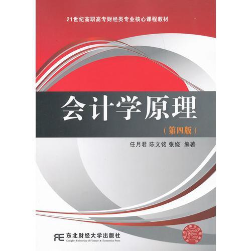 会计学原理(第四版)(任月君)(高职高专核心课)