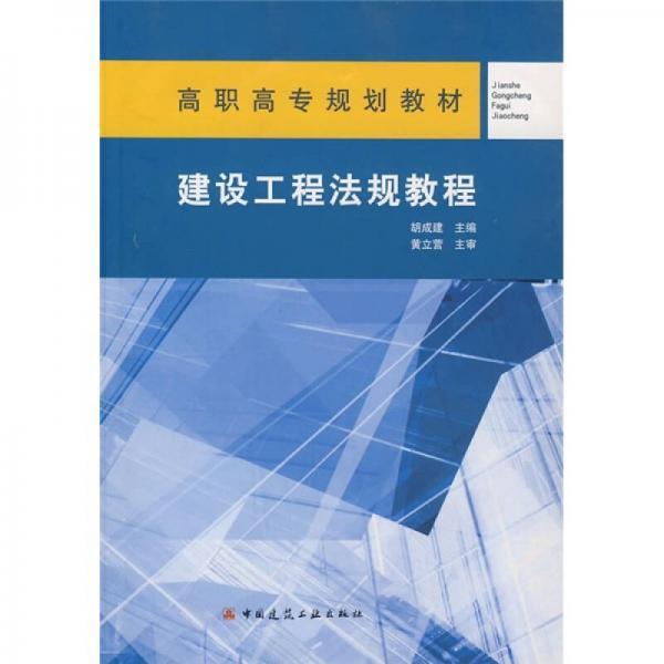 高职高专规划教材:建设工程法规教程