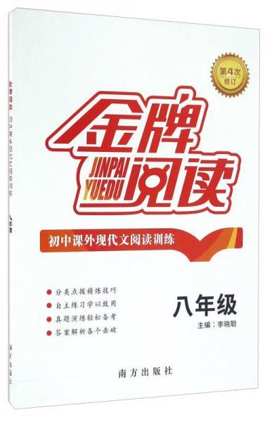 初中课外现代文阅读训练(八年级 第4次修订)/金牌阅读