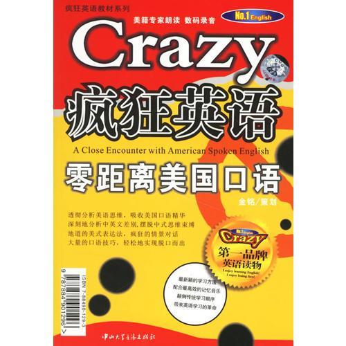 疯狂英语:零距离美国口语(附盘)