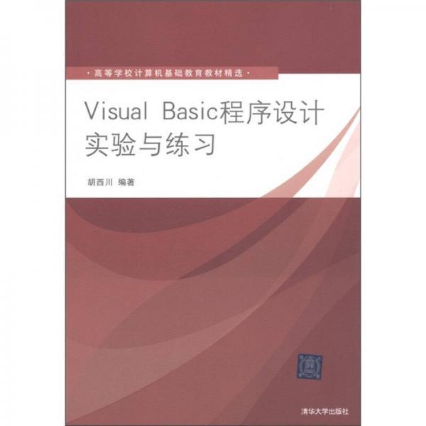 高等学校计算机基础教育教材精选:Visual Basic程序设计实验与练习