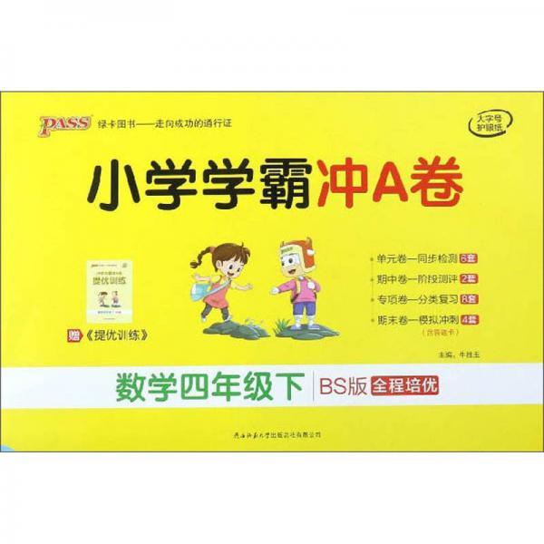 小学学霸冲A卷:数学四年级下(BS版全程培优)