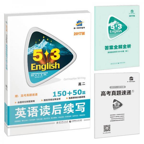 2017 53英语新题型系列图书·读后续写150+50篇:高二