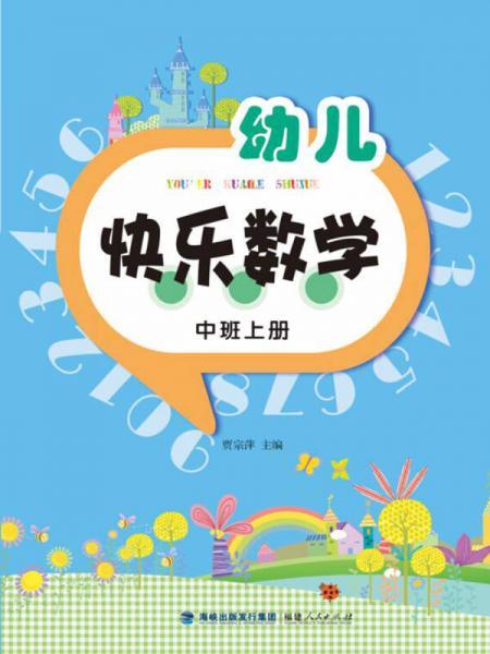 幼儿快乐数学(中班上册)