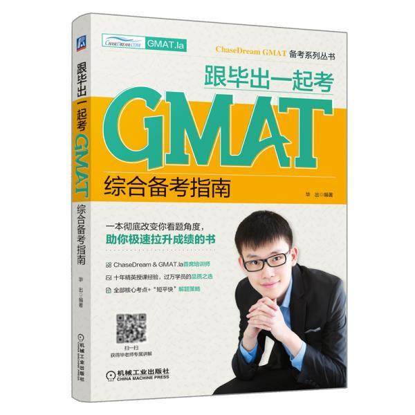 跟毕出一起考GMAT综合备考指南ChaseDream&GMAT.la培训师十年精英授课经验