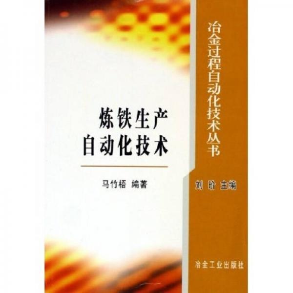 炼铁生产自动化技术