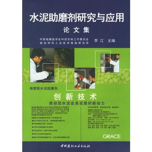 水泥助磨剂研究与应用·论文集