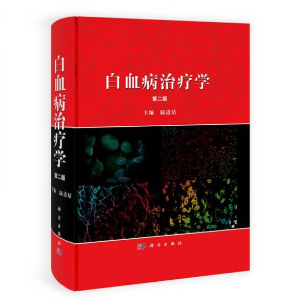 白血病治疗学(第2版)