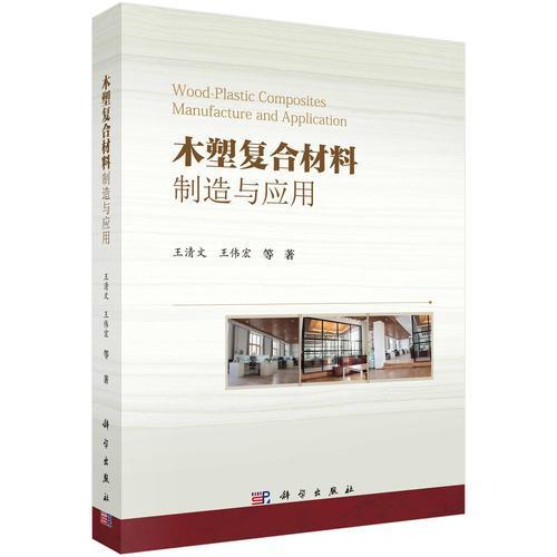 木塑复合材料制造与应用