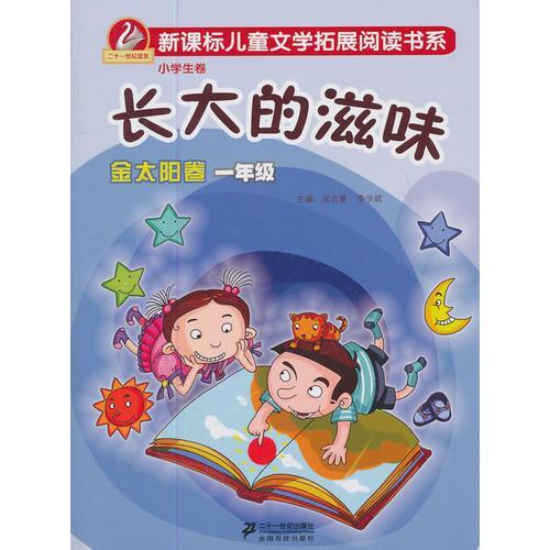 长大的滋味        金太阳卷 一年级  新课标儿童文学拓展阅读书系